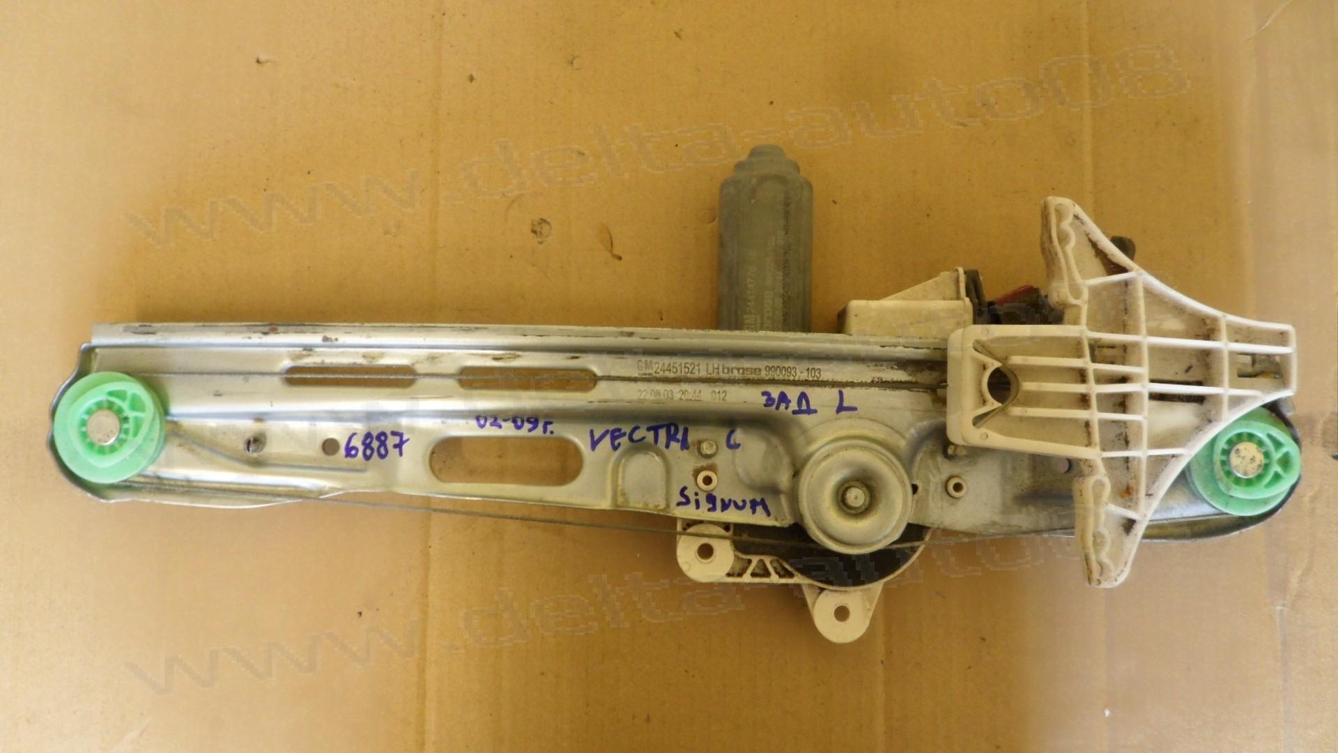 Стъклоповдигач, заден ляв за Opel Vectra C, Signum, 2002-2009г., 24451521, 990093-103, 990093103, 24414776, 991325-102,991325102