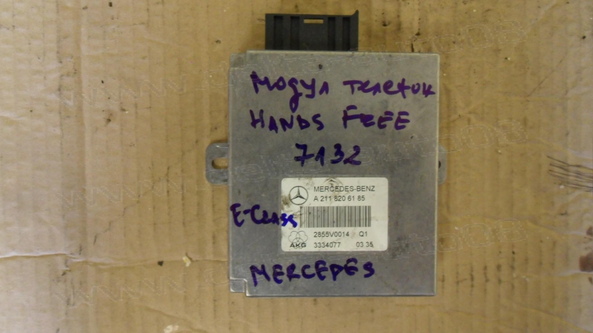 Модул телефон Hands Free за Mercedes E-Class, W211, S-Class, 2002-2009г., A 211 820 61 85, A2118206185