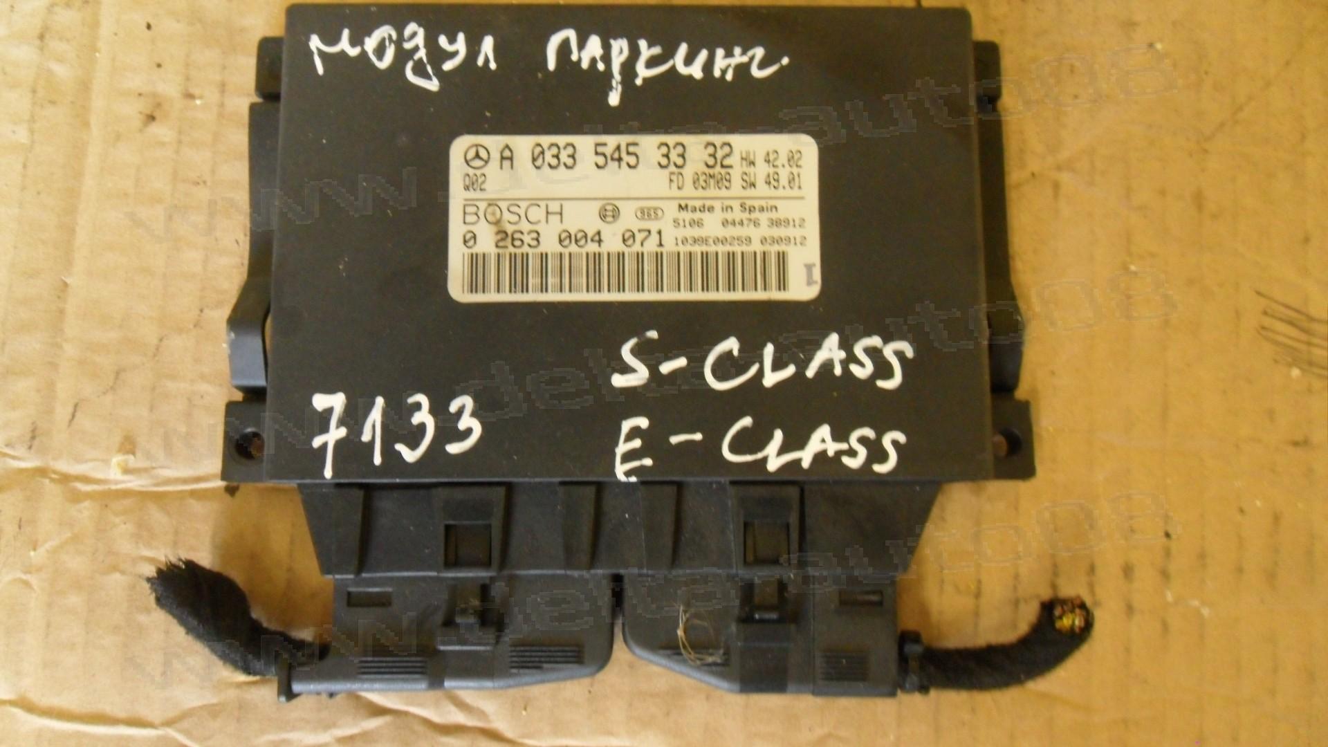 Модул парктроник за Mercedes S-Class, E-Class, 2003-2006г., A 033 545 33 32, A0335453332, 0 263 004 071, A2118206185